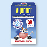 аципол пробиотик