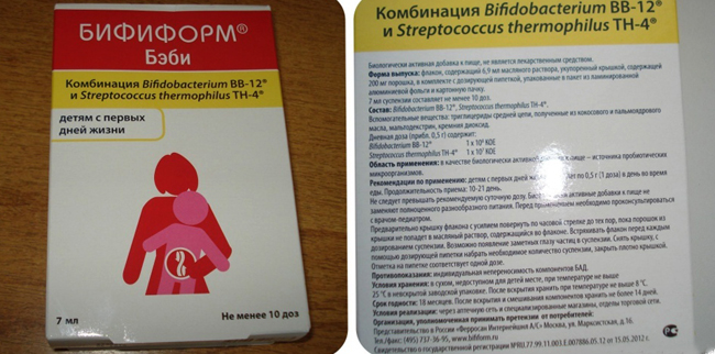 бифиформ для грудничков