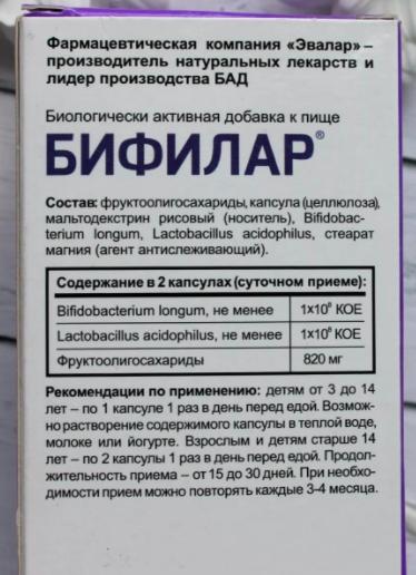бифилар инструкция