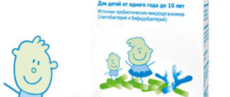 ливео дети синбиотик
