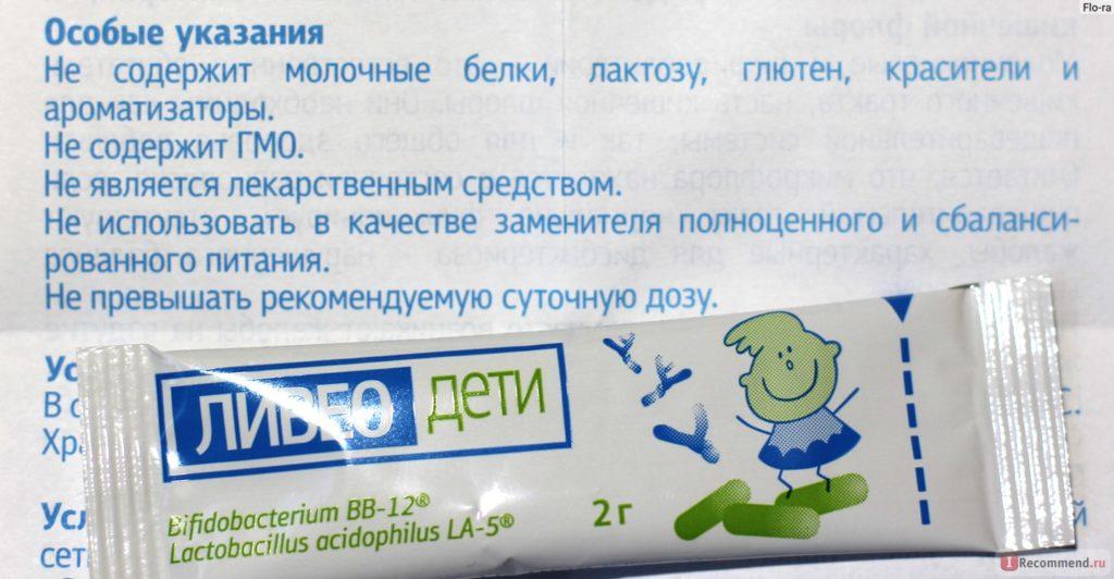 ливео дети инструкция