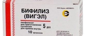 бифилиз