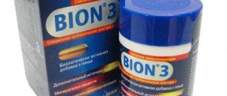 бион 3 препарат
