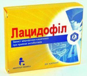 лацидофил
