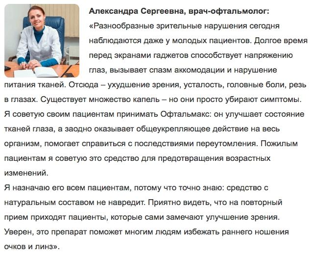 Офтальмакс - инструкция, где купить, отзывы специалистов
