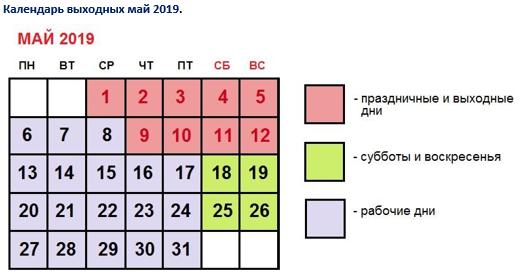 календарь выходных